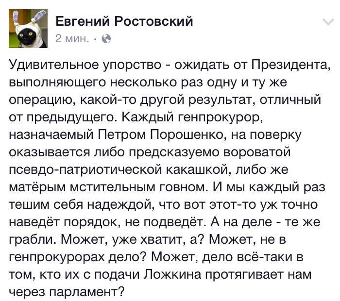 ГПУ нашла способ вернуть в бюджет средства Януковича и его окружения - Цензор.НЕТ 5197