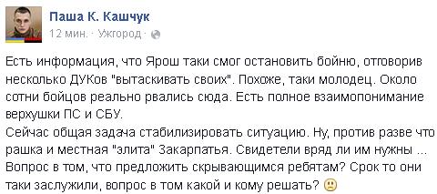 Турчинов и Нуланд обсудили сотрудничество в секторе безопасности и обороны - Цензор.НЕТ 5521