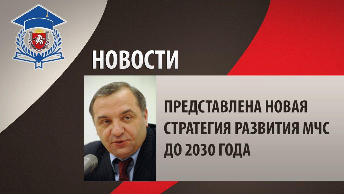 Стратегия 2030 рф это