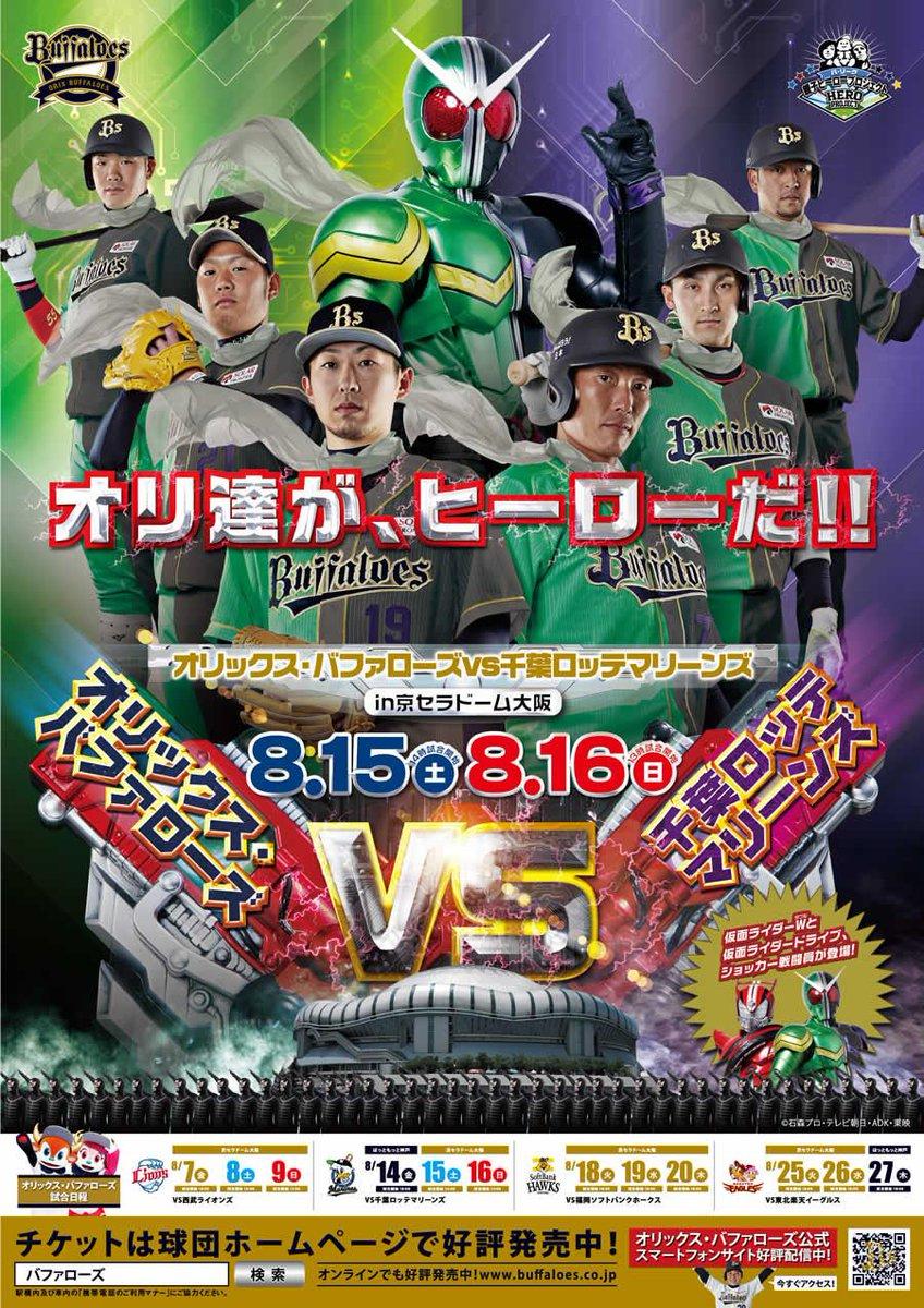 8月15&16日は『親子ヒーロープロジェクト』! 仮面ライダーWが京セラDにやって来る! ポスターできました♪ #Bs2015 #プロ野球 #NPB #ORIX http://t.co/bnj3IZwFq7