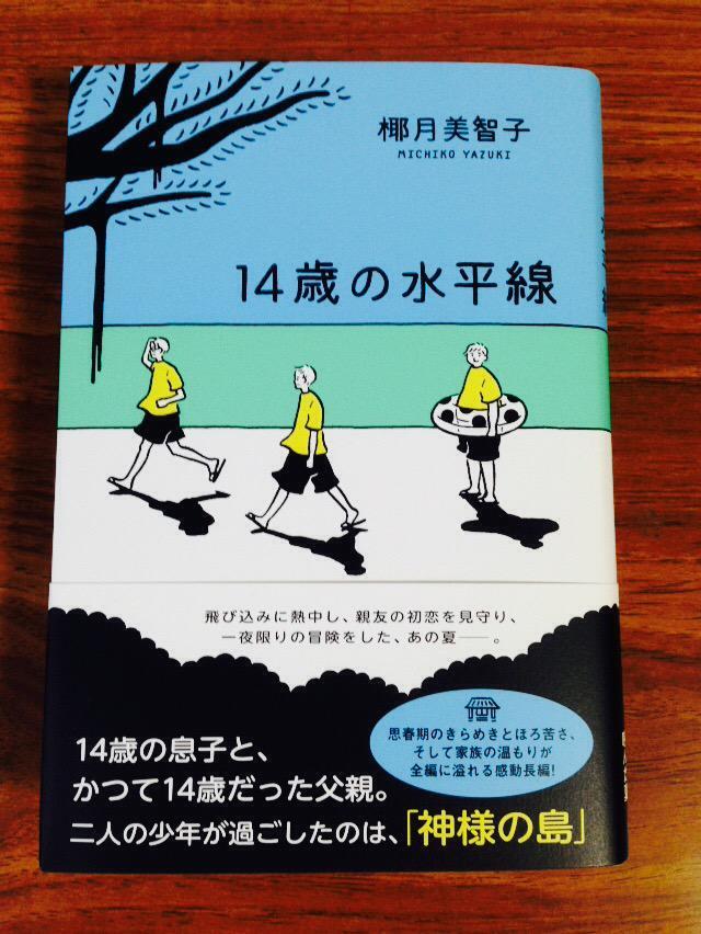 新刊の見本が届きました!『14歳の水平線』(1500円+税)双葉社より7月22日刊行予定です。たくさんの人に読んでもらいたいと、心から思える小説です!どうぞよろしくお願い致します。 http://t.co/bwaoW5LXpL