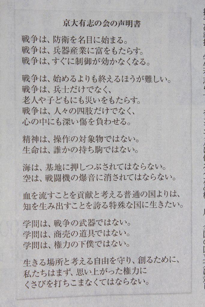 #東京新聞 「こち特」京大発 平和声明 いいね 「自由と平和のための京大有志の会」の声明文。 「サルでもわかる」とは言わないが、子供でも十分理解できる声明文だ。 先ほど強行採決したが、この付けは大きいよ、安倍君! @tim1134 http://t.co/0JP4t3AhjM
