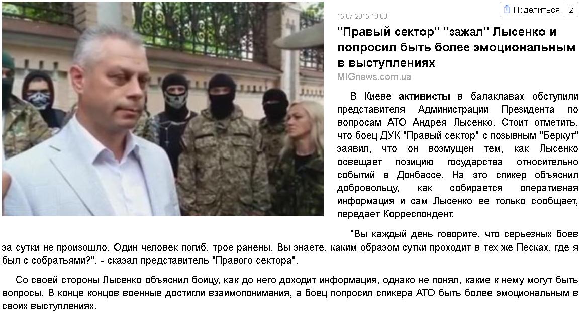 Фигурант скандала в Мукачево Йовбак подделал журналистское удостоверение, - НСЖУ - Цензор.НЕТ 9955