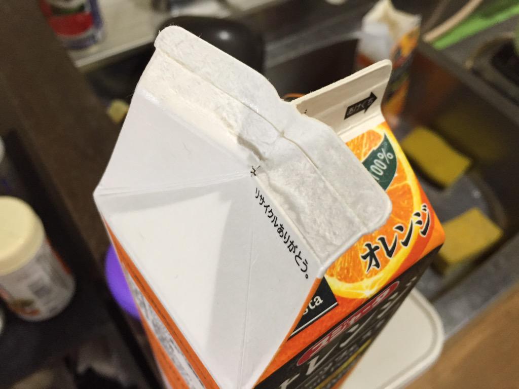開ける方向間違えたら飲む前にリサイクルを感謝された http://t.co/EFdZo5B361