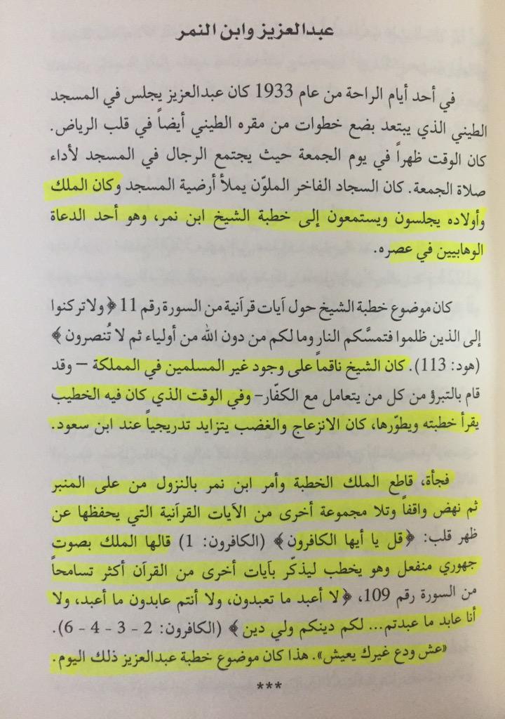 """أمر الملك عبدالعزيز الخطيب بالنزول من المنبر، وتولى الملك خطبة الجمعة تحت عنوان """"عش ودع غيرك يعيش"""". http://t.co/QP3SFOz2hc"""