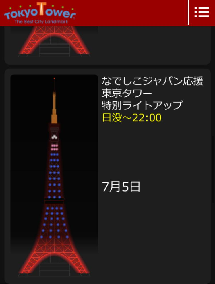 この東京タワー、見に行ったらみなさんTwitter載せて(^^)見たいので! http://t.co/0m17IjKwPX