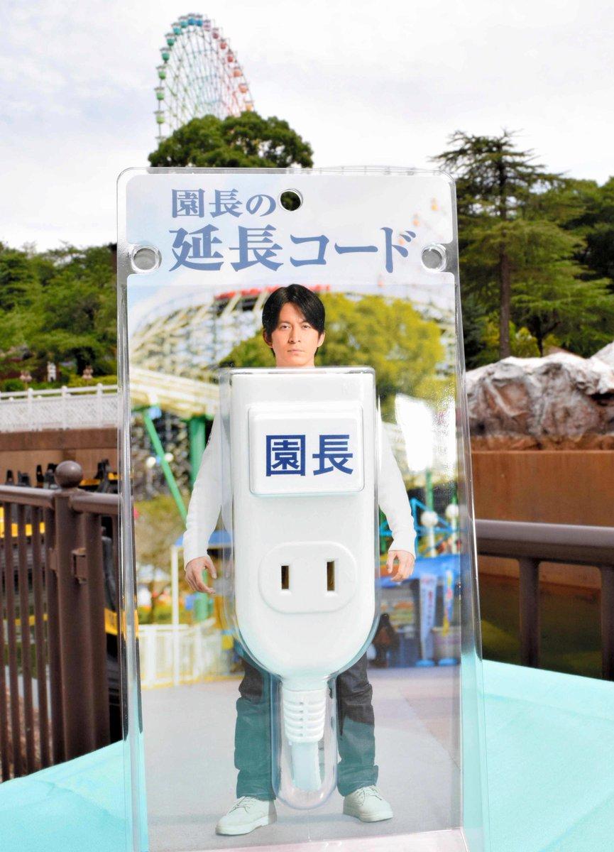 大阪・枚方の遊園地、ひらかたパークの「スーパーひらパー兄さん」V6岡田准一さんの「園長、延長」を記念した延長コードが、スーパーな売れ行きです。 t.asahi.com/i0ia pic.twitter.com/M1VcRZDGx8