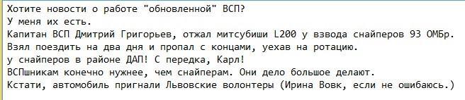 На Луганском направлении активизировались вражеские диверсионные группы, - спикер АТО - Цензор.НЕТ 9942