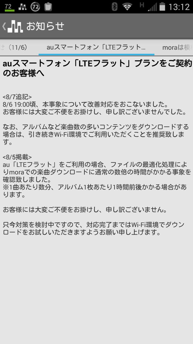 なんか最近SoftBankの通信の最適化によって生じた不具合で大騒ぎになってるけど、auでも似たようなことあったんだな。 手元のSSを漁ってたら出てきた。 http://t.co/87jgEVM95Q