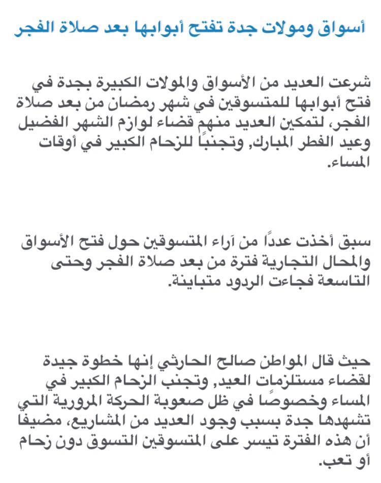 هاشتاق السعودية Auf Twitter تسهيلا على المتسوقين في شهر رمضان أسواق ومولات جدة تفتح أبوابها بعد صلاة الفجر سبق أسواق جدة تفتح بعد الفجر Http T Co I9mrha33h0