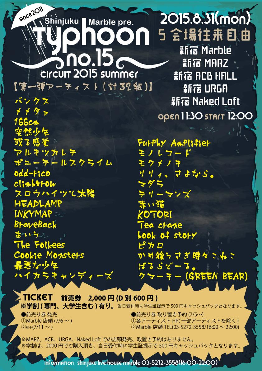 【NEWS】 8/31にMarble pre.「台風15号サーキット2015夏」を開催!今までで最大規模でMarble、MARZ、ACB HALL、URGA、Naked Loftの5会場往来自由!第一弾アーティスト32組はコチラ→ http://t.co/PEYE0eNdiD