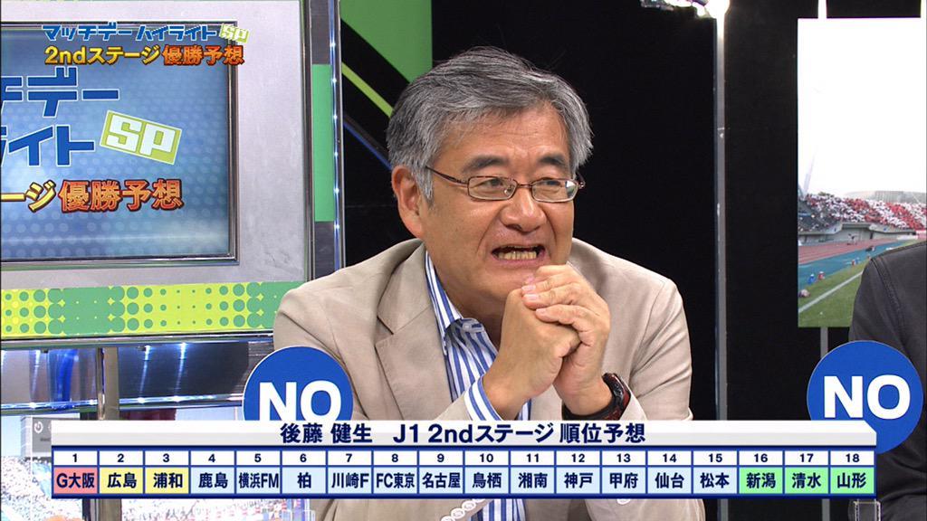 無料放送中】後藤健生さんのj1 2...