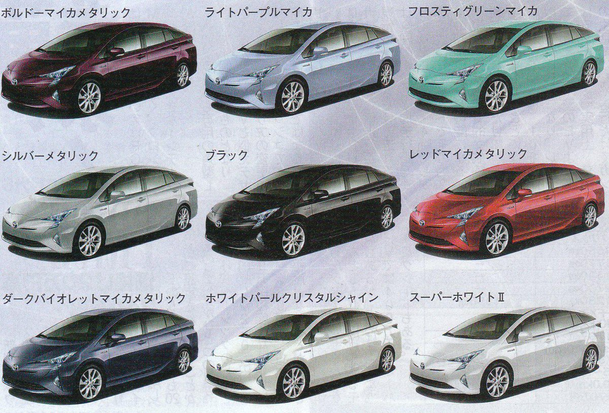 Teintes On Twitter 2016 Toyota Prius Colors Range Http T Co Aoyvyrevrd