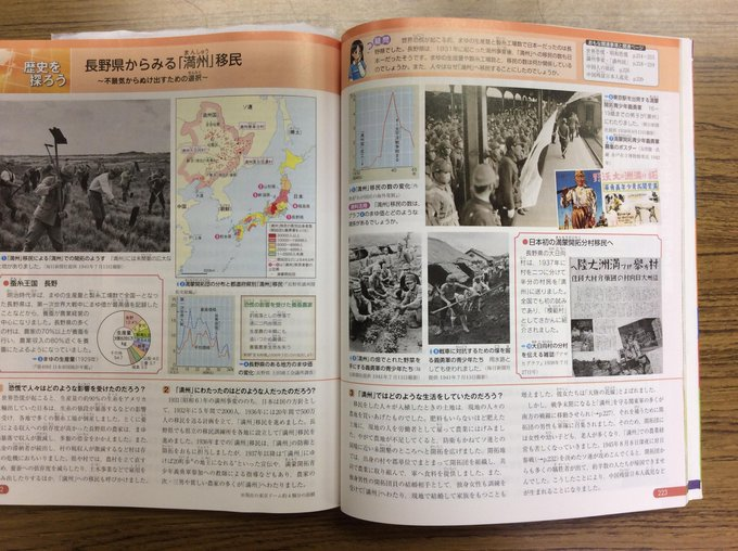 教科書展示会行ってきました。中学歴史教科書 #育鵬社 #自由社 #東京書籍 #学び舎 #帝国書院 #教科書