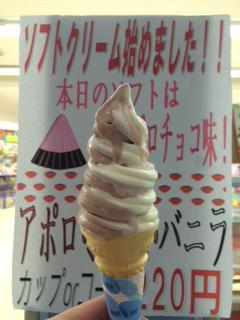 ★本日のソフト★ 本日よりソフトクリームをはじめました!味が週2回変わりまして、本日より3日間は「アポロ」味です!!18時までご用意してますので、ぜひぜひご来店くださいませ!! http://t.co/h9r2K7hItX
