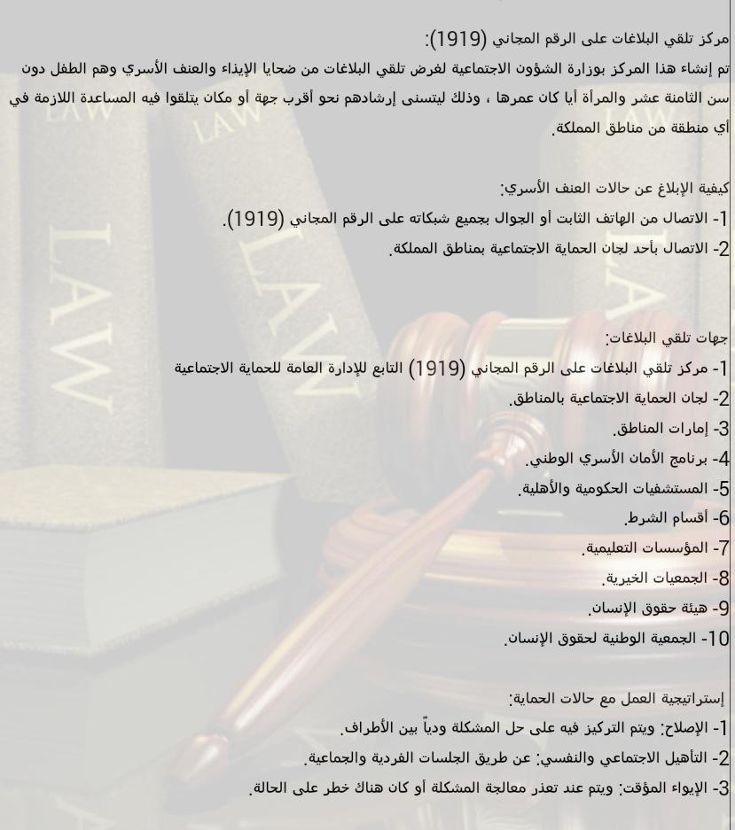 سعد العبيدي On Twitter للتبليغ عن حالات العنف الأسري او التعرض للإيذاء والإعتداء اتصل على رقم الحماية الاجتماعية 1919 Http T Co Nntqqzvtgt