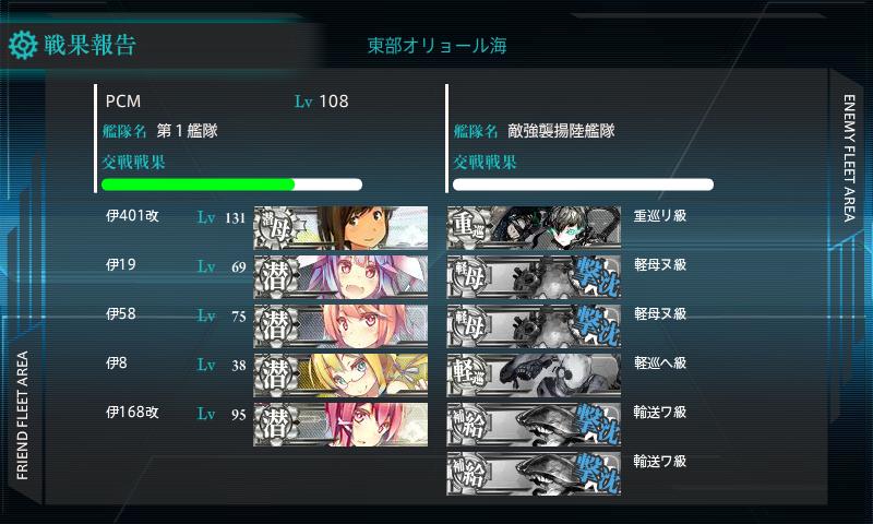 い号作戦 艦これ