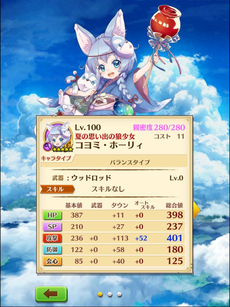 【白猫】夏コヨミ4凸ステータスと性能評価まとめ!2倍バフ付き設置型ヒール、攻撃速度バフ持ちのサポート型!【プロジェクト】