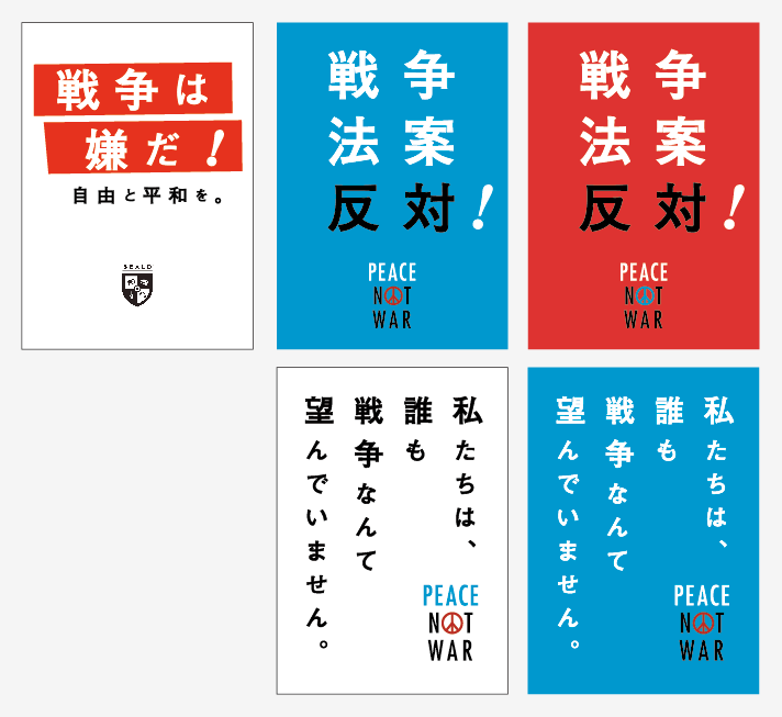 SEALDs日本語