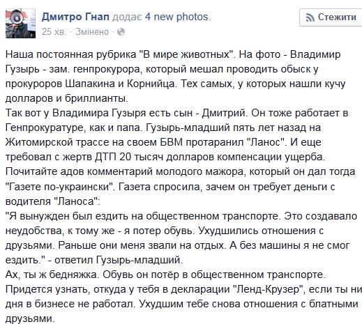 Савченко отказали в рассмотрении дела присяжными, - адвокат - Цензор.НЕТ 2511