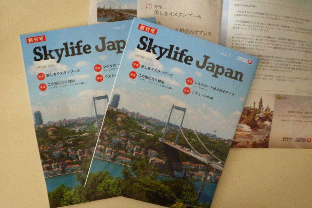 おはようございます。トルコ航空機内誌日本語版が創刊されました。私も見開きカラー漫画を描いています。只今搭載中です。 http://t.co/DEkomFQUzk