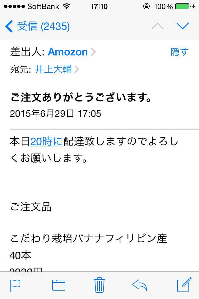 私にもそのスパム届いてた。差出人はAmozon(アモゾン)。注意されたし。<RT http://t.co/pKvBwDyRQ1