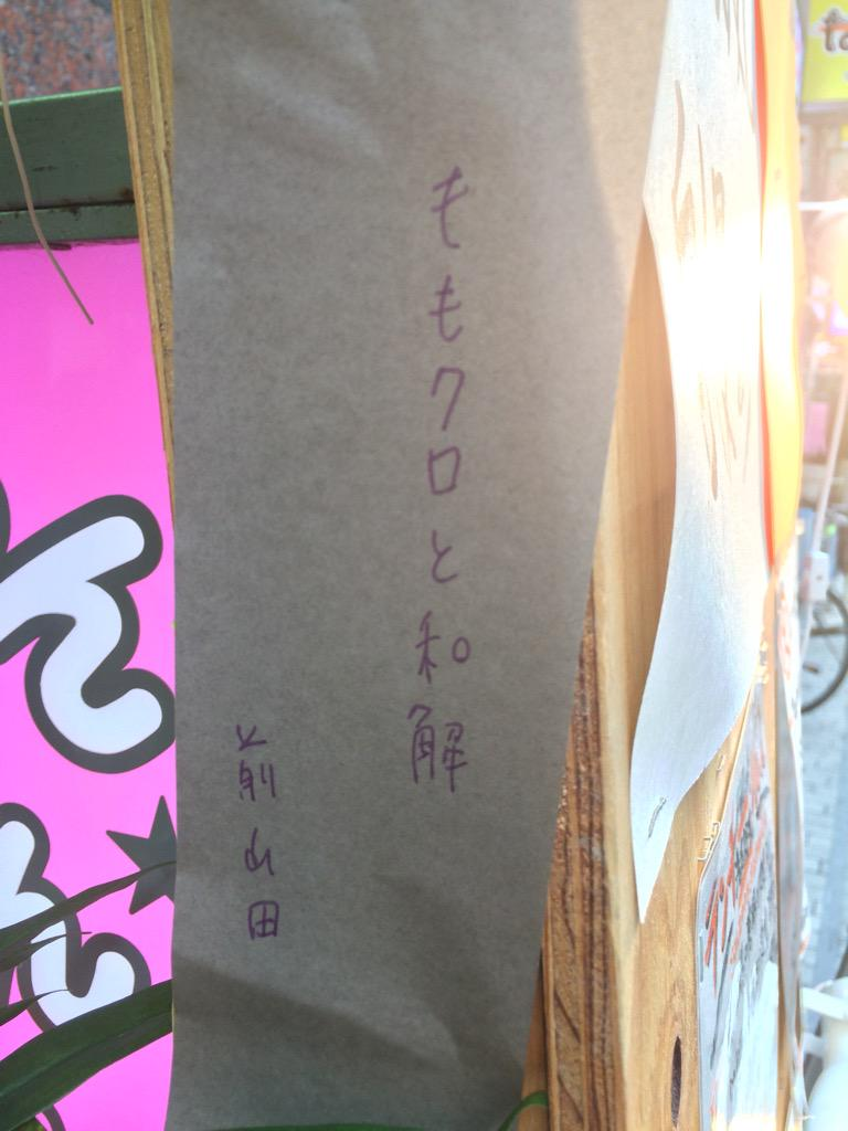 阿佐ケ谷ロフト前の七夕の短冊にはヒャダインからのメッセージが!(めちゃ笑った pic.twitter.com/L4AQjBGQlO