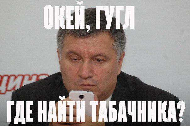 Аваков уволил начальника Деснянского и двух офицеров Оболонского райуправлений Киева за противодействие новой полиции - Цензор.НЕТ 2730