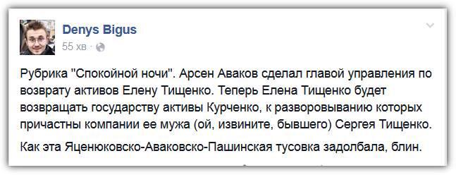 Прокурор-взяточник Шапакин внес залог и завтра выйдет на свободу - Цензор.НЕТ 9239