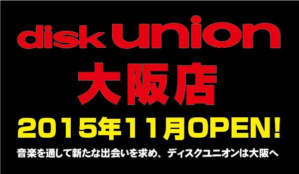 ディスクユニオン大阪店  2015年11月オープン  #DU大阪  http://t.co/9lKEp5zaRe http://t.co/88Vki4B1yN