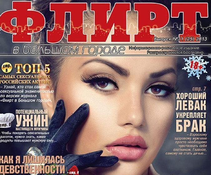 Журналы о проститутках проститутка ярославля