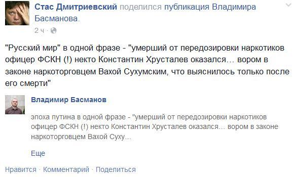 """""""Мы отслеживаем арестованные средства Злочевского. Но, поверьте, это совершенно не все, что у него есть"""", - МВД - Цензор.НЕТ 87"""