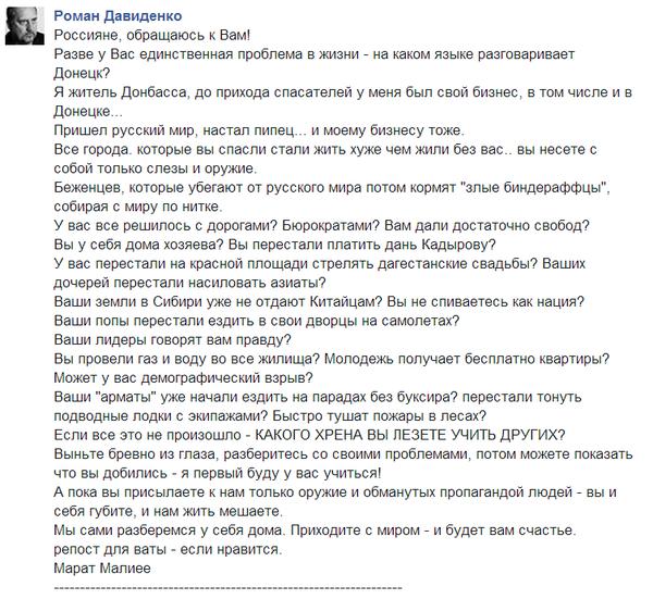 За вечер террористы совершили 40 обстрелов, в районе Крымского был бой, - штаб - Цензор.НЕТ 1331