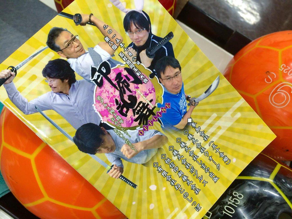 同人誌印刷会社5社合同ボーリング大会ですが、ちゃんとパンフも作ってます(笑) http://t.co/8B6aBMsGFr