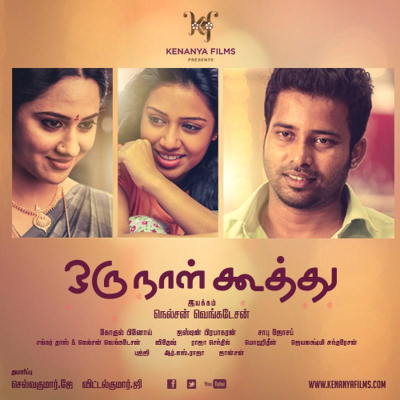 #Oru_Naal_Koothu Posters  #DineshRavi #AttakathiDinesh  http://t.co/jqWN43Wcke http://t.co/e0kCHmNQBx