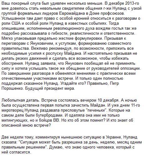 ОБСЕ признала захват террористами Дебальцево прямым нарушением минских соглашений - Цензор.НЕТ 9766