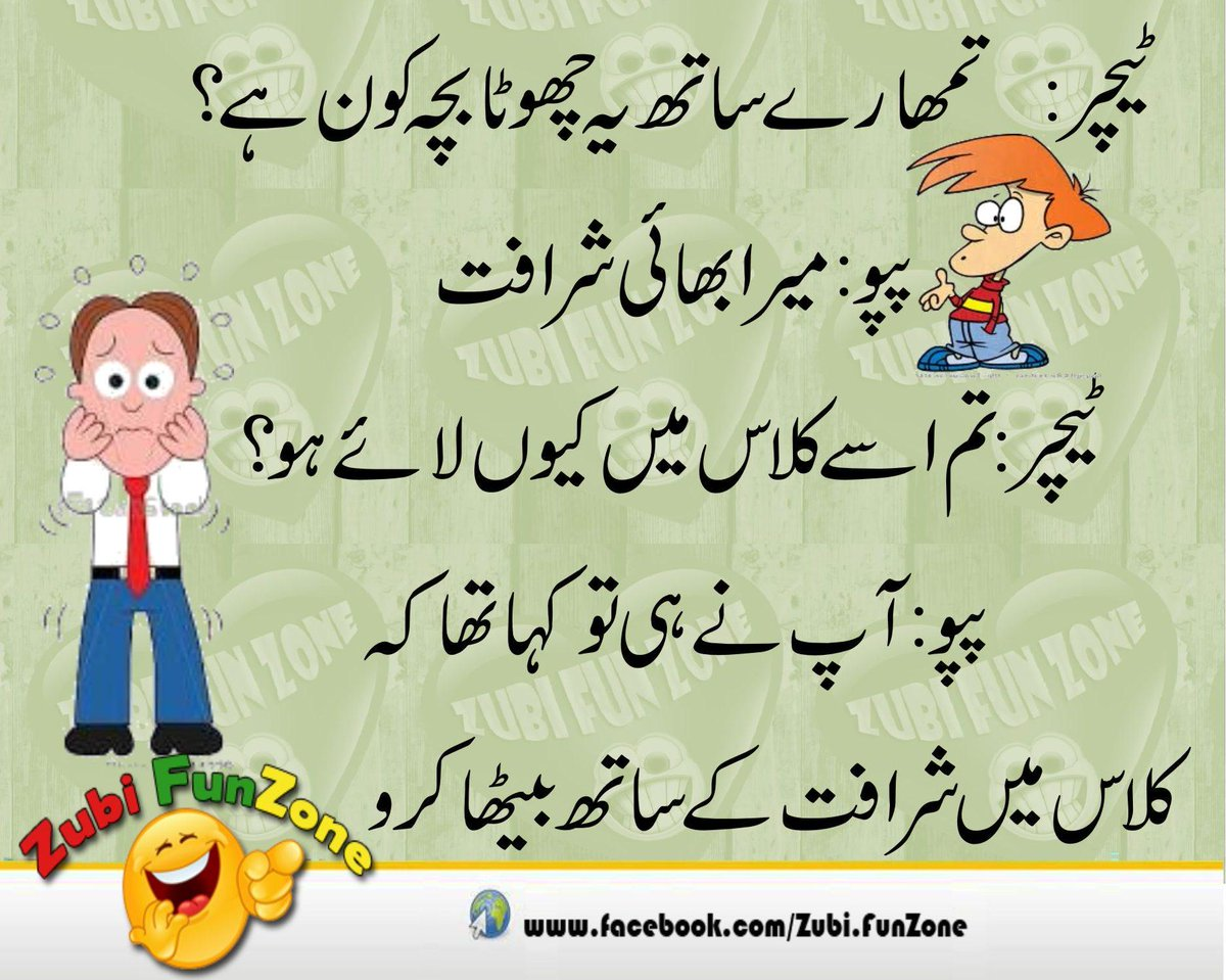 Hamid Ali Jutt On Twitter Teacher Student Funny Jokes