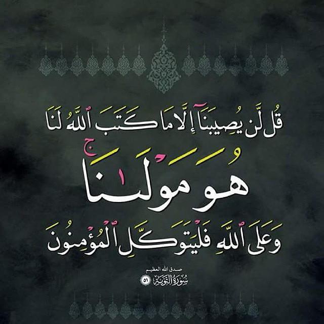 ابوعبيدة المصري A Twitter قل لن يصيبنا الا ما كتب الله لنا هو