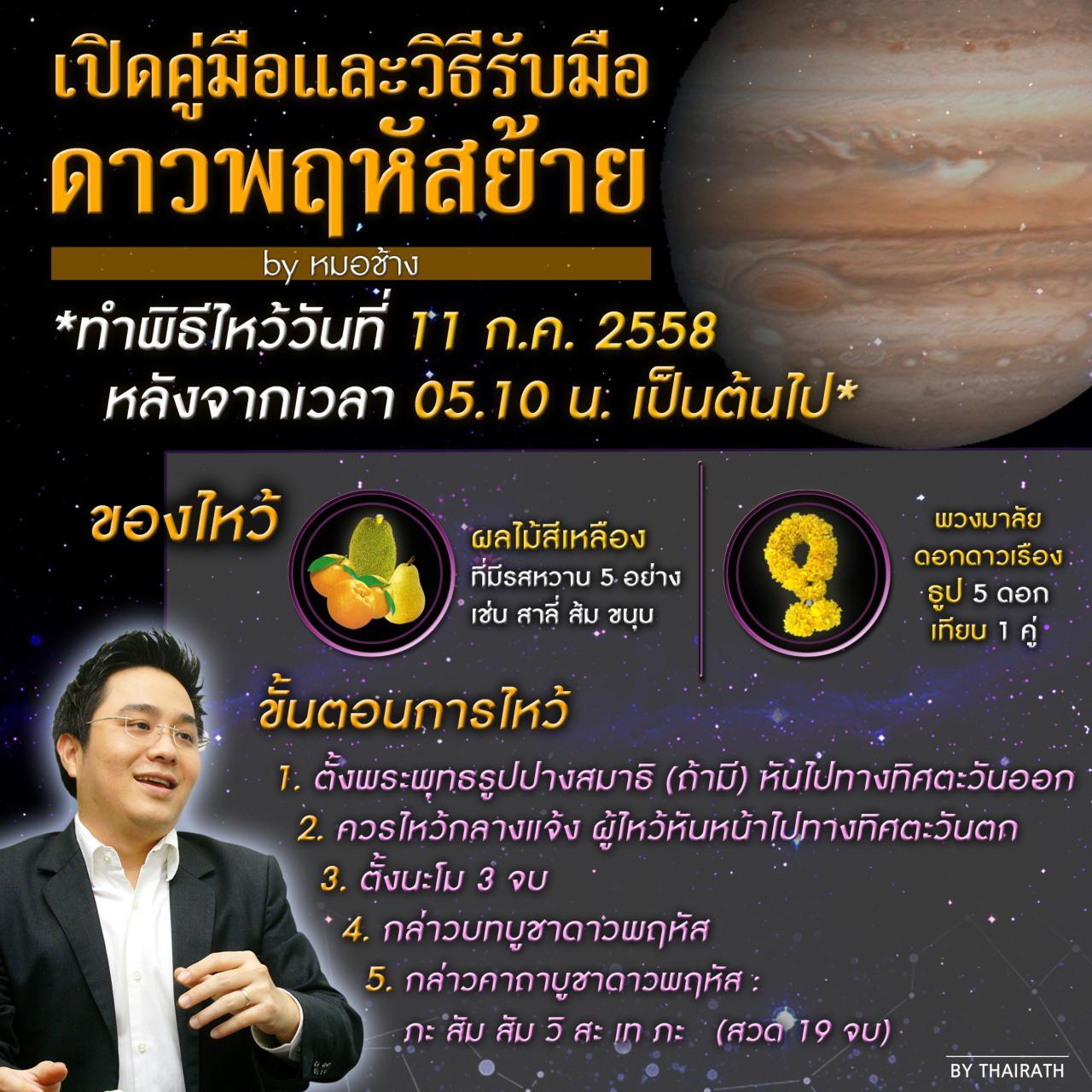 "Thairath_News on Twitter: ""11 ก.ค.นี้ ดาวพฤหัสย้ายใหญ่ ..."