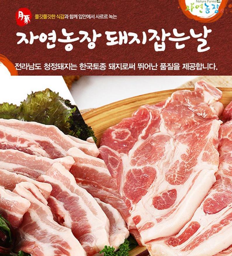 안녕하세요, 전남오픈마켓입니다! 삼국시대 때부터 돼지로 유명했던 전라도! 바로 그 돼지고기 입니다.  전남오픈마켓의 '돼지잡는날' 많은 관심 부탁드려요^^! http://t.co/Tkv1fJkuwe http://t.co/YZ3G50E5u1