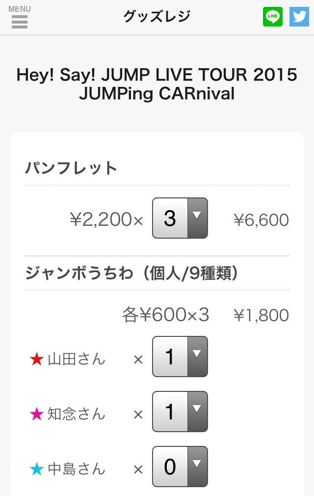 Hey!Say!JUMPの忍たまEDっぽい曲について - 2016 ...
