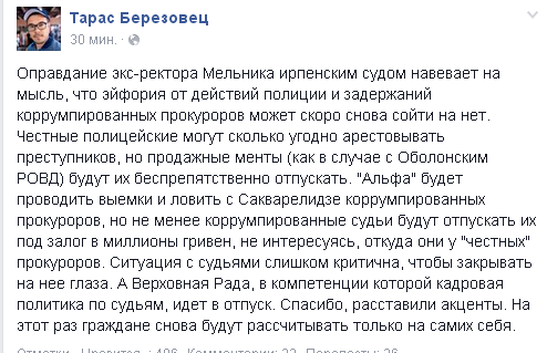 """Замгенпрокурора Гузырь давит на следователей по делу БРСМ, - """"Схемы"""" - Цензор.НЕТ 4623"""