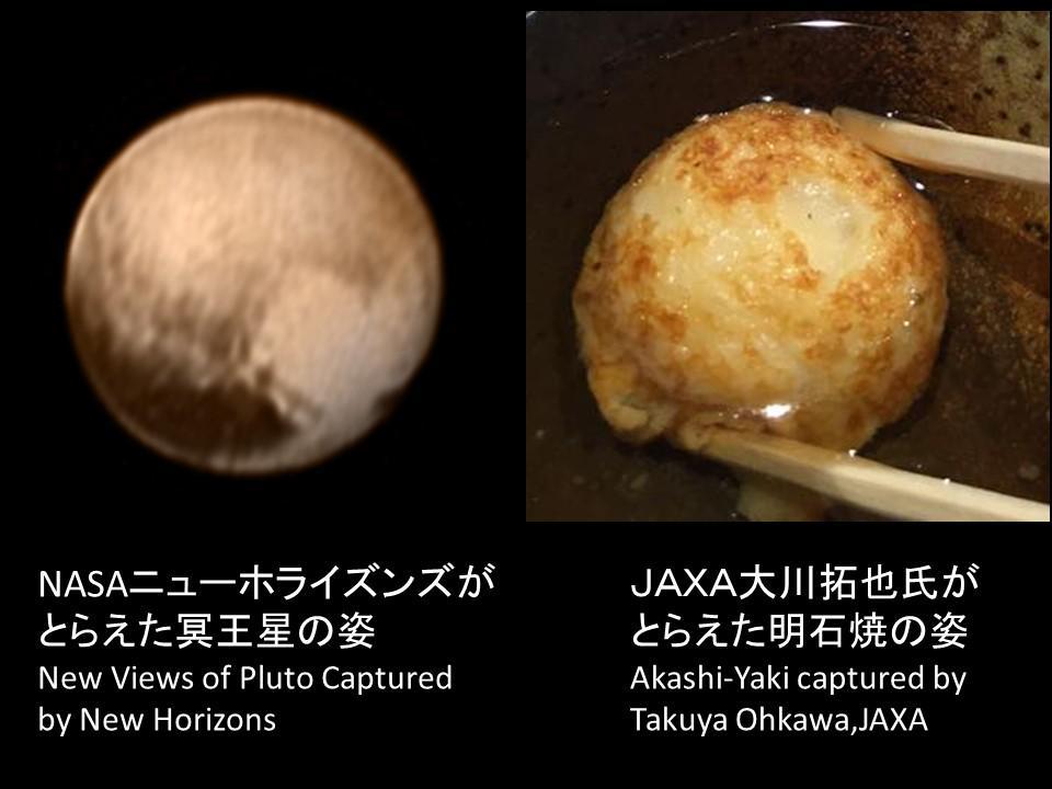 探査機ニューホライズンズがとらえた冥王星の姿! pic.twitter.com/Azof5FJPPg