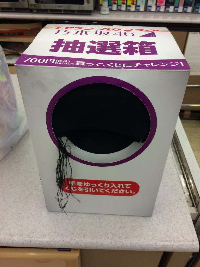 ところで近所の7の乃木坂のクジから貞子出そうで手入れるのためらったんだけどwww http://t.co/MQ86FxnuC0