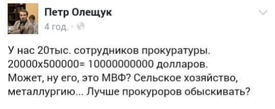 """Замгенпрокурора Гузырь давит на следователей по делу БРСМ, - """"Схемы"""" - Цензор.НЕТ 3821"""