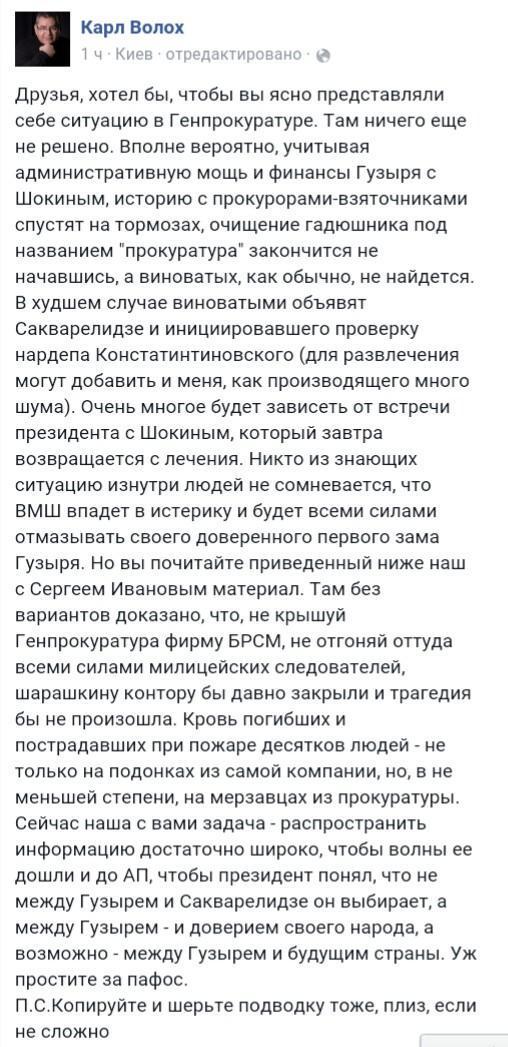 """Саакашвили анонсировал голосование в Раде двух """"очень важных законов с точки зрения борьбы с коррупцией"""" - Цензор.НЕТ 9964"""