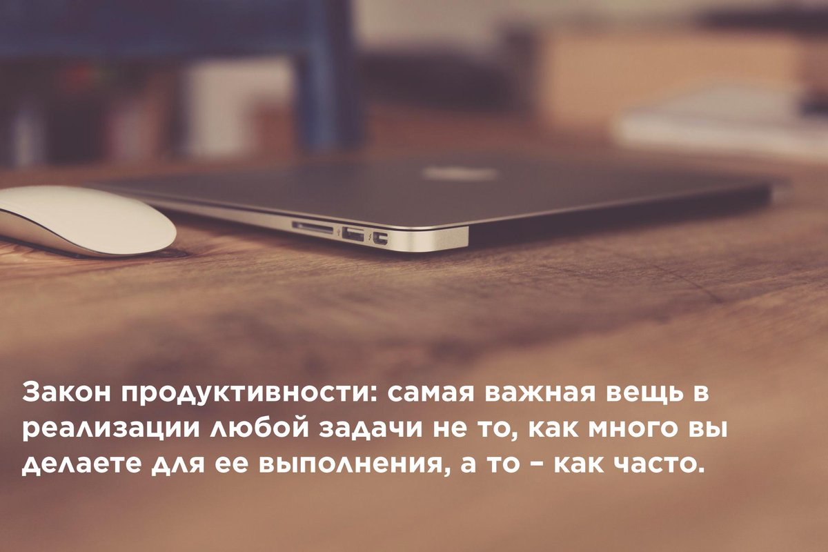 Один из законов продуктивности: работайте над вашим проектом, чему бы он ни был посвящен, каждый день. http://t.co/XM8V2daO9J