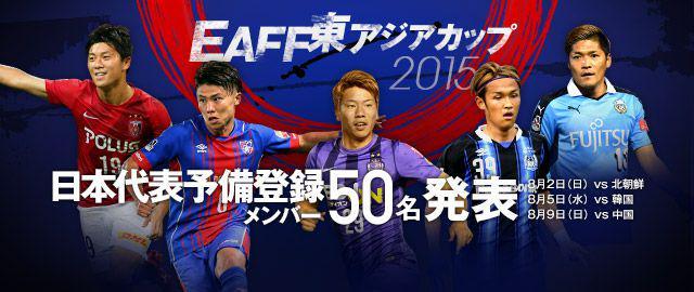 "Jリーグ on Twitter: ""EAFF東ア..."