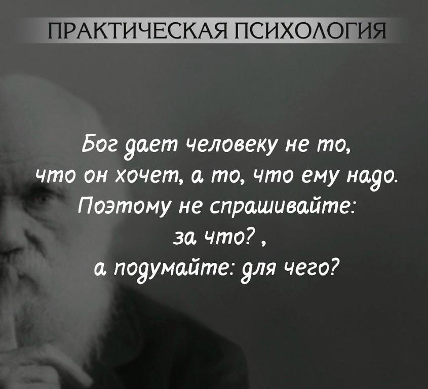 Психология человека цитаты картинки