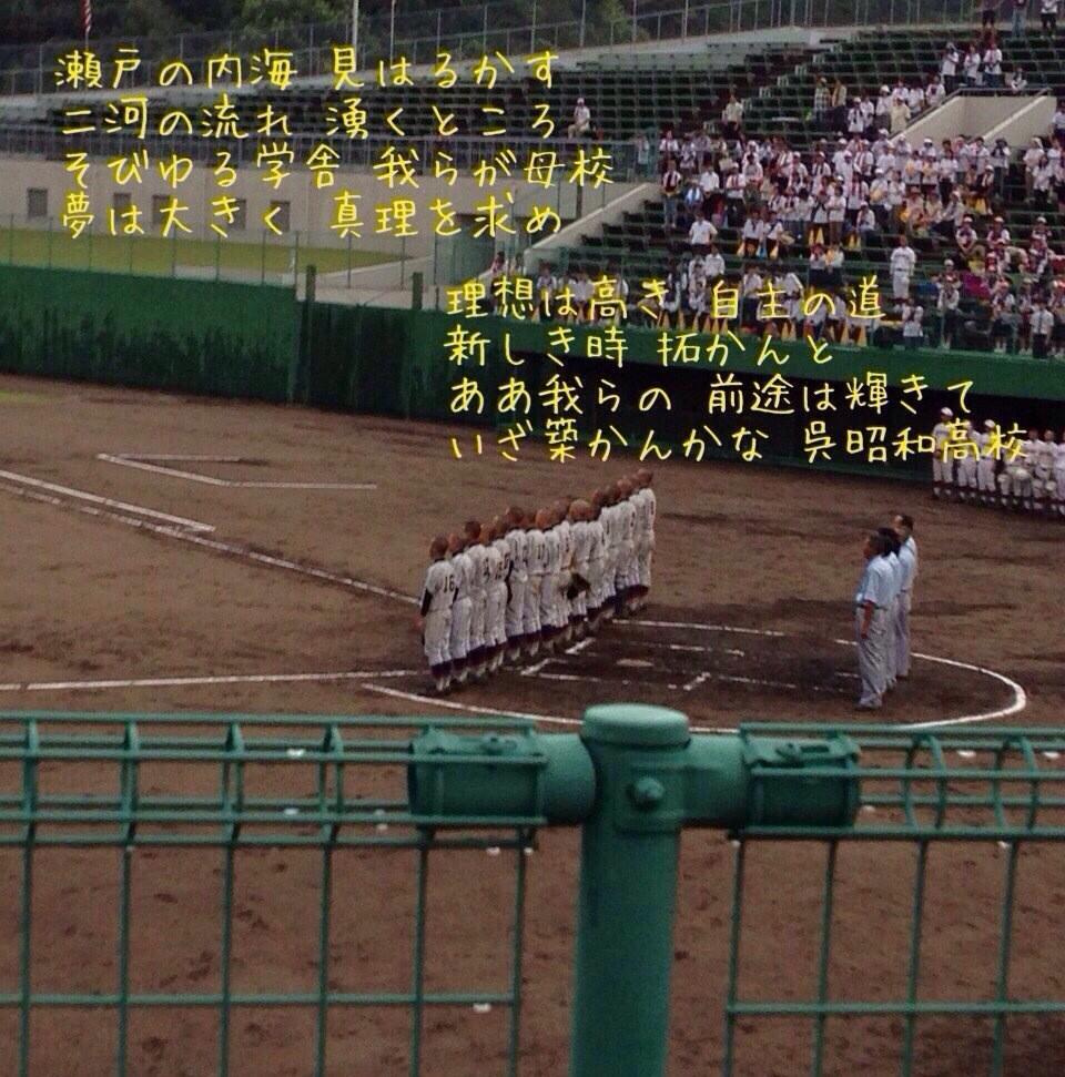 昭和 高校 呉